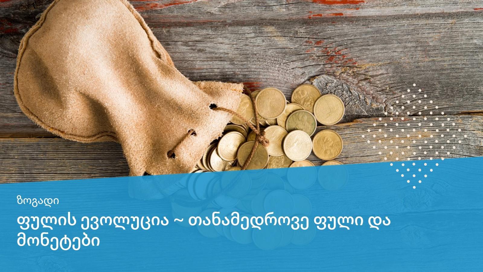 ფული fuli და მონეტები monetebi - sesxebi, online sesxebi