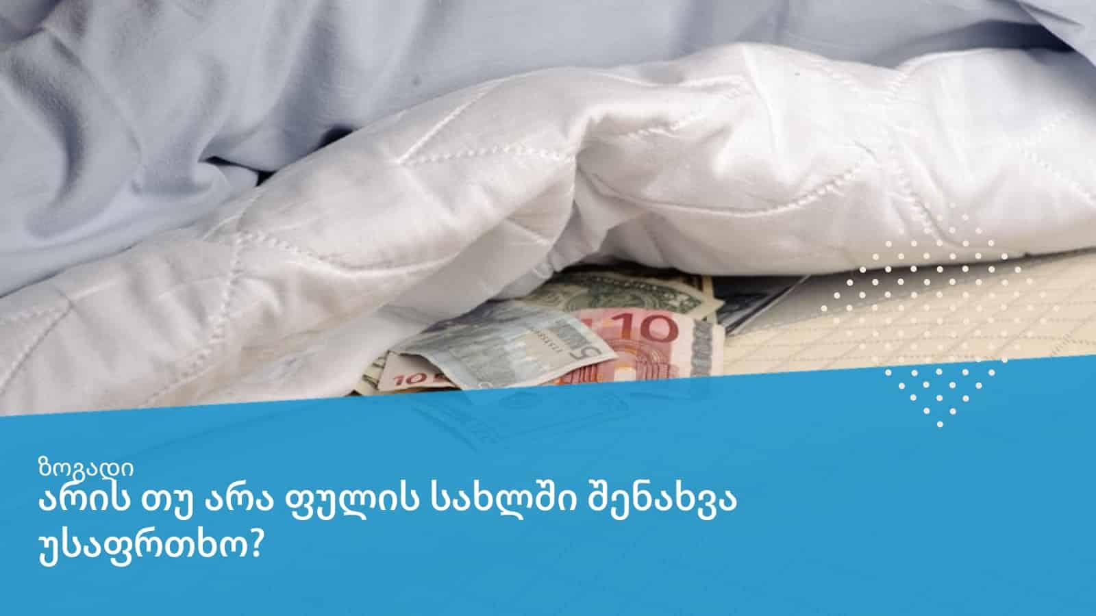 როცა ფულის დაზოგვა გვინდა, რა სჯობს - ფულის დაზოგვა? ფულის სახლში დაზოგვა თუ თანხის ანაბარზე შეტანა?