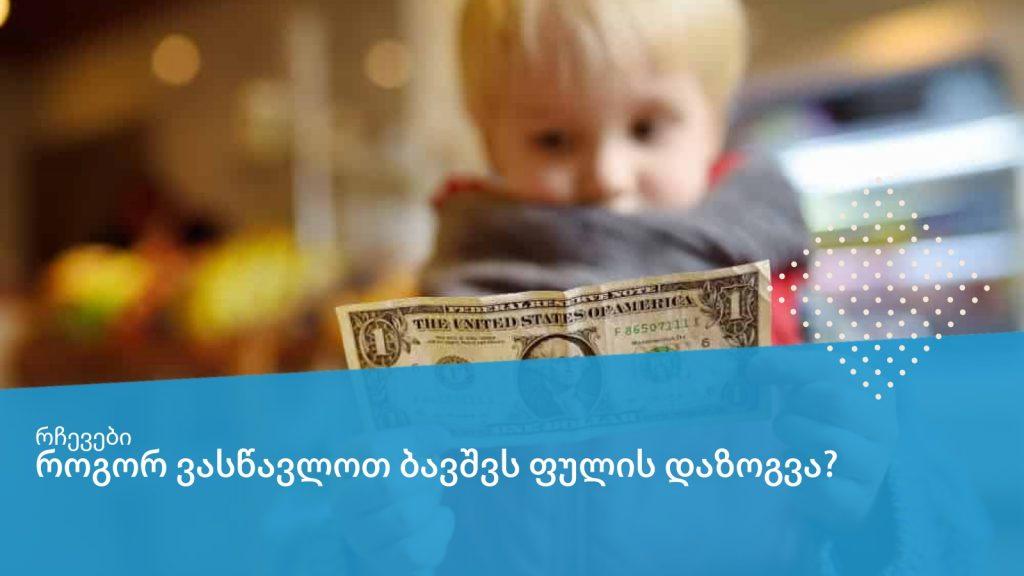როგორ ვასწავლოთ ბავშვებს ფულის დაზოგვა? რჩევები ფულის დასაზოგად