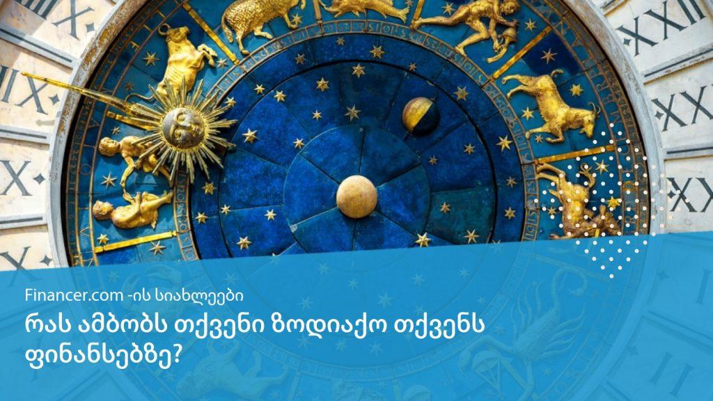 ზოდიაქო, ჰოროსკოპი და ფინანსები, რას ამბობენ ვარსკვლავები ჩვენს ფინანსებზე?