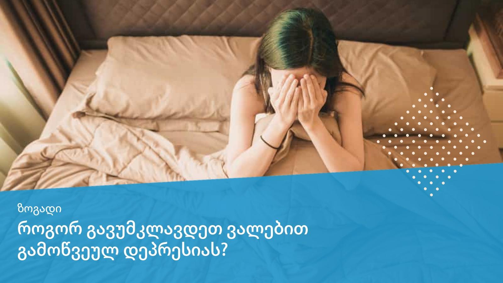 სესხი, ვალები, როგორ გავუმკლავდეთ ვალებით გამოწვეულ დეპრესიას?