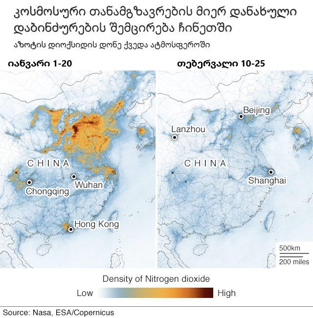 კორონავირუსი - ჩინეთში ჰაერის დაბინძურება