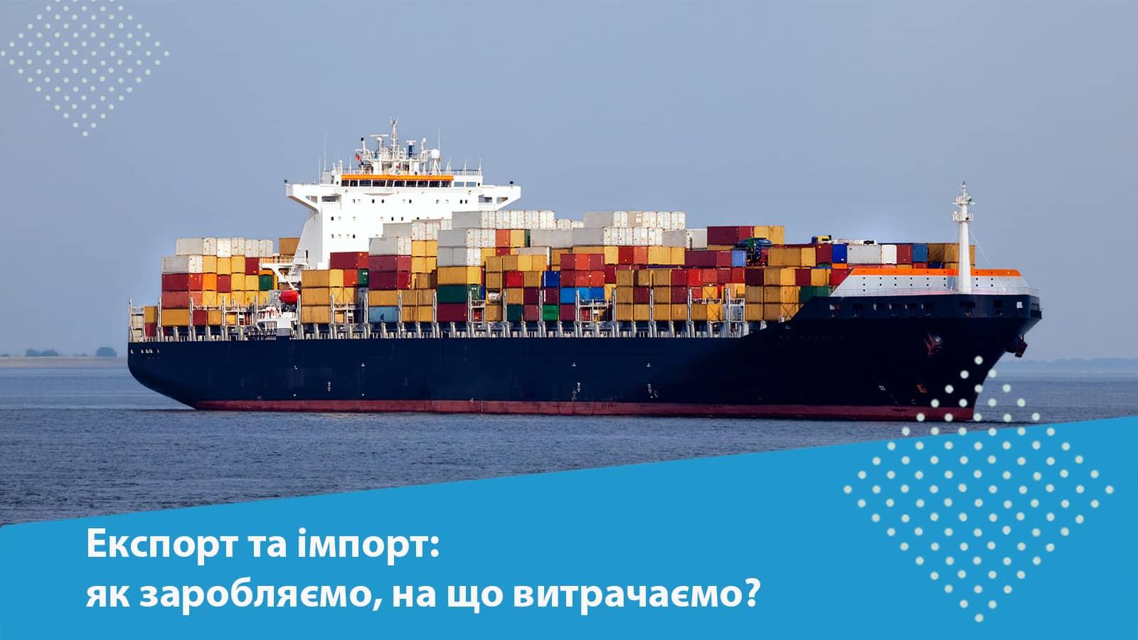 судно з товарами