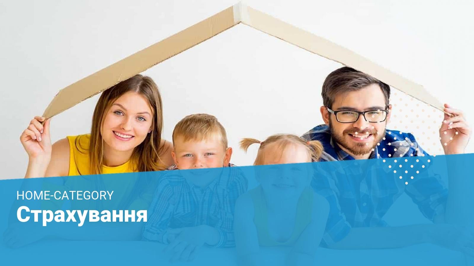 застрахована сім'я з чотирьох людей під дахом