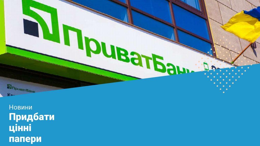 відділення приват банку