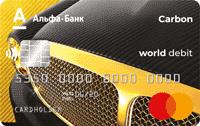 Альфа Carbon PayPass