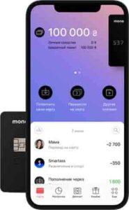 мобільний додаток монобанк