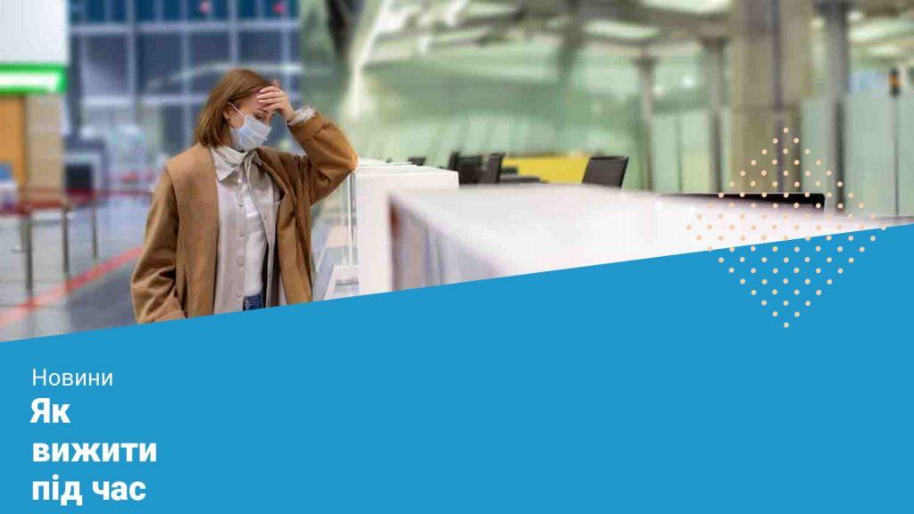 Пустий аєропорт та жінка в масці