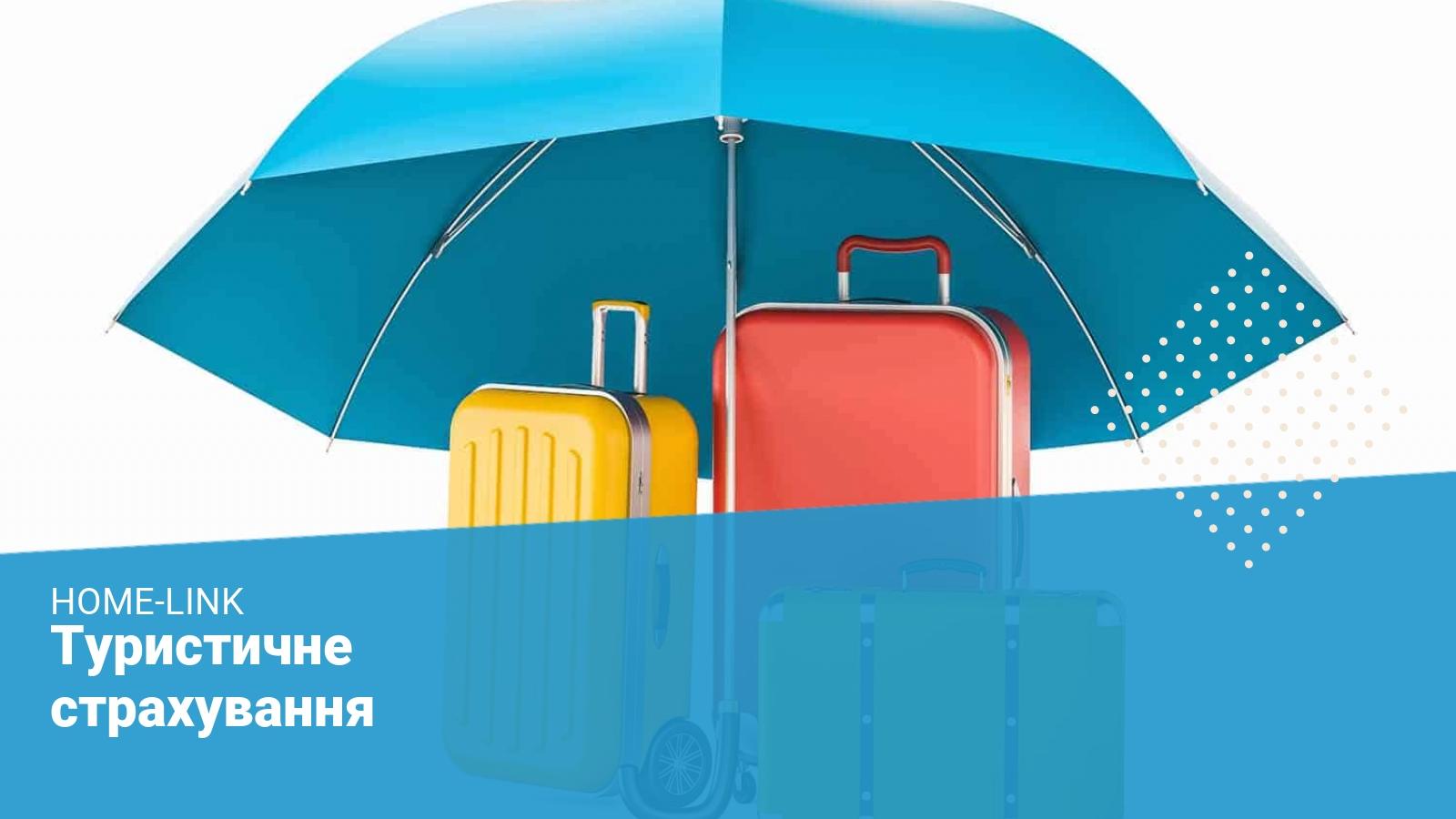 валізи і парасолька