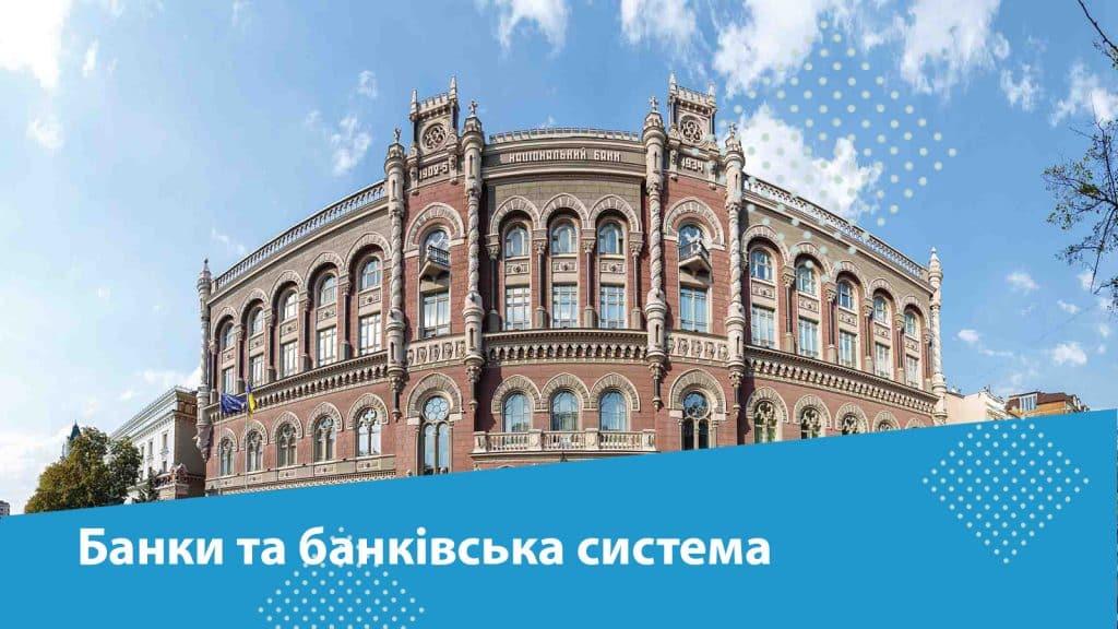 НБУ України