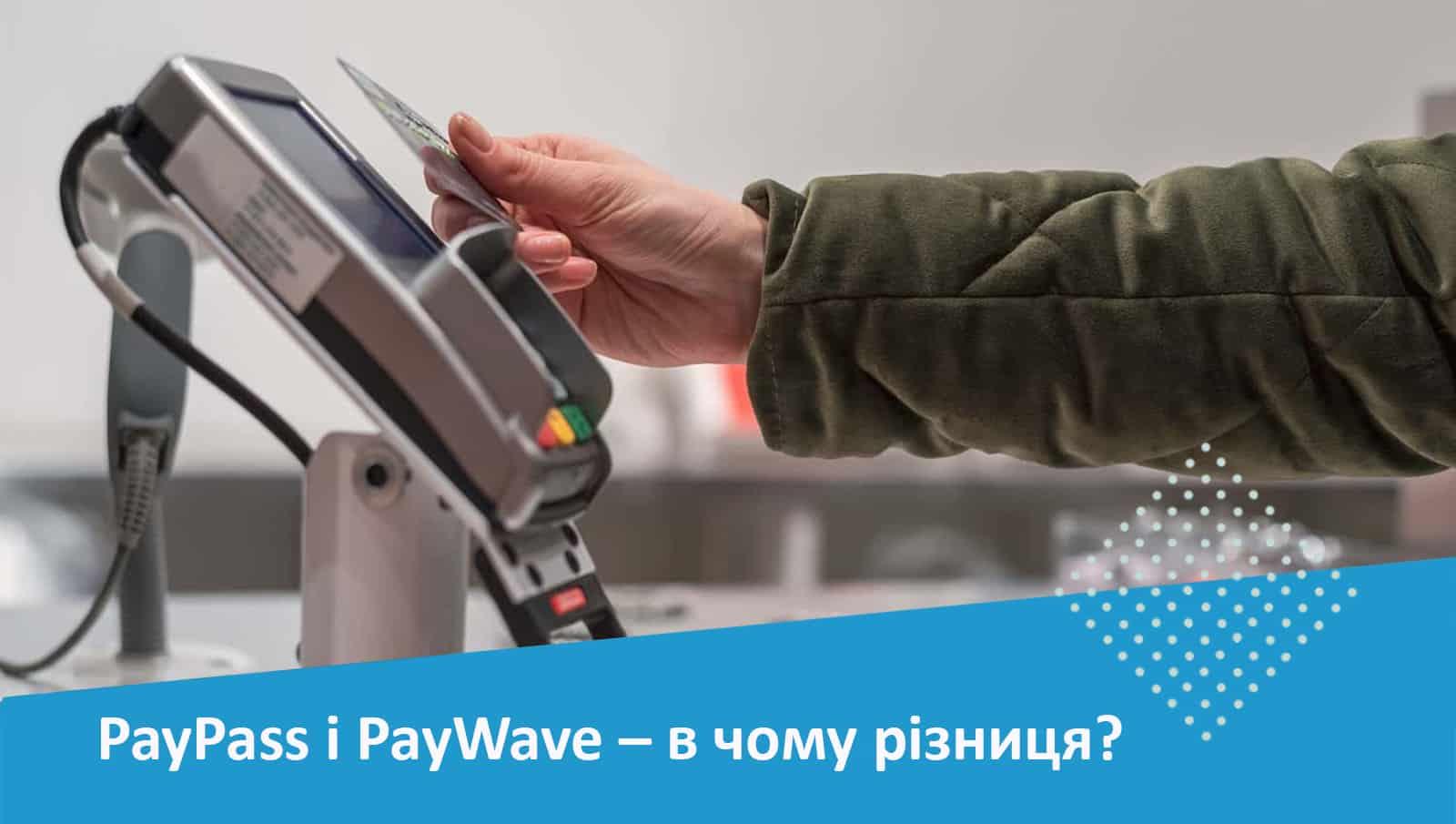 платіж без контакту