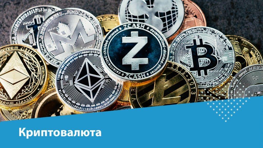 цифрові монети