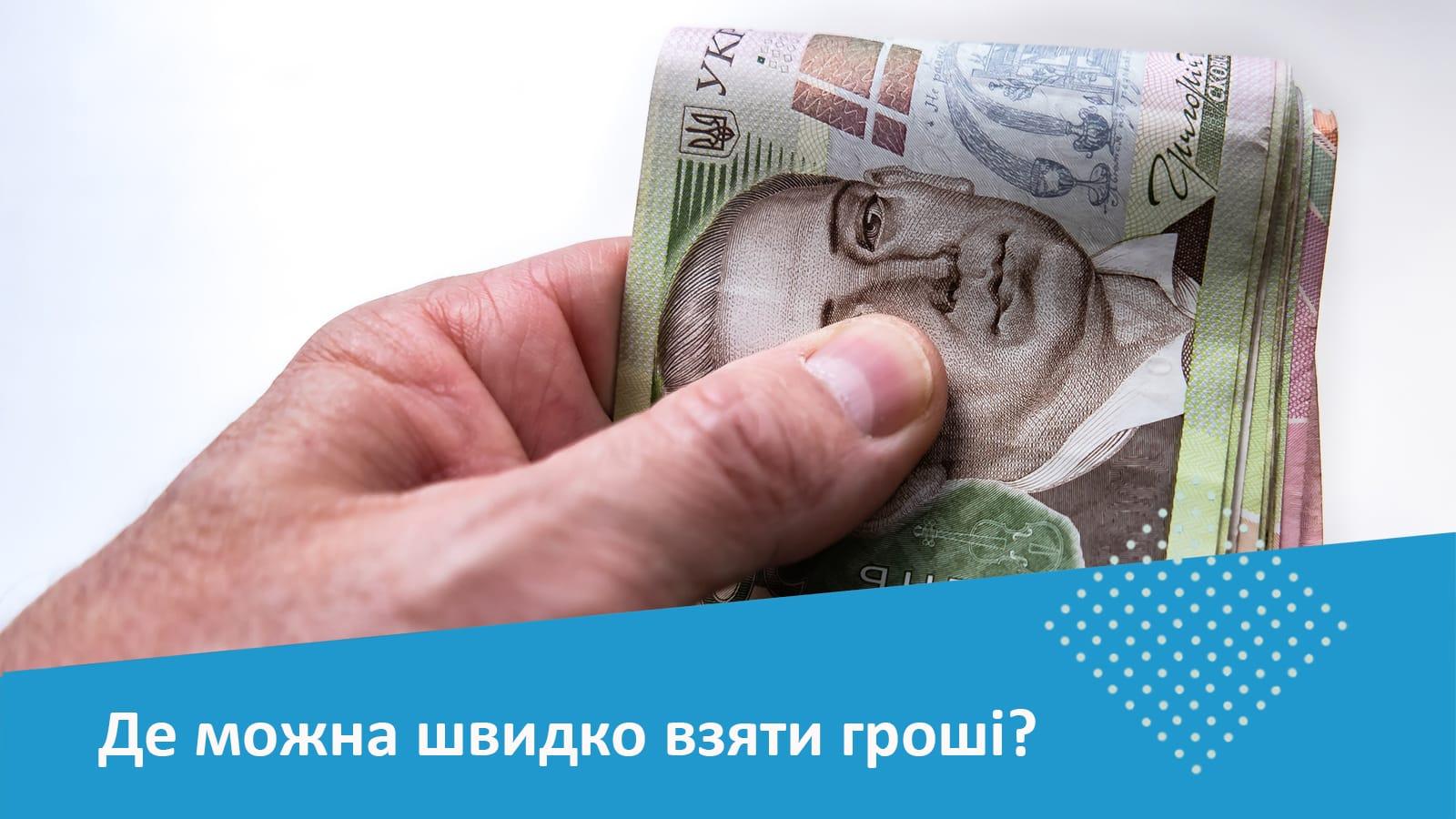 гроші в руці