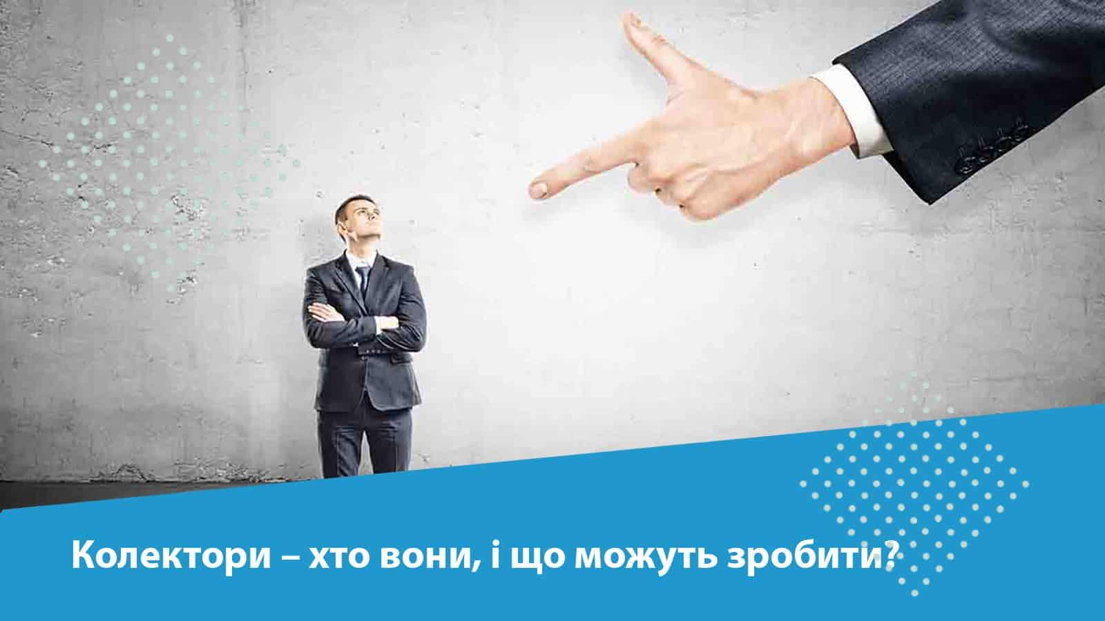 колектор кредитів