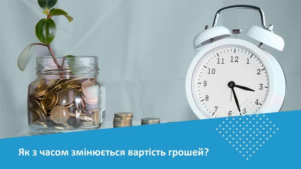 гроші та годинник