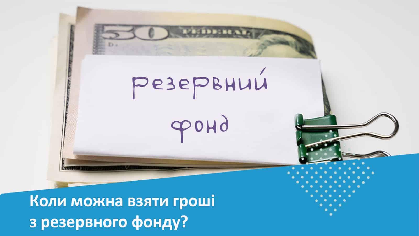 гроші з прищіпкою