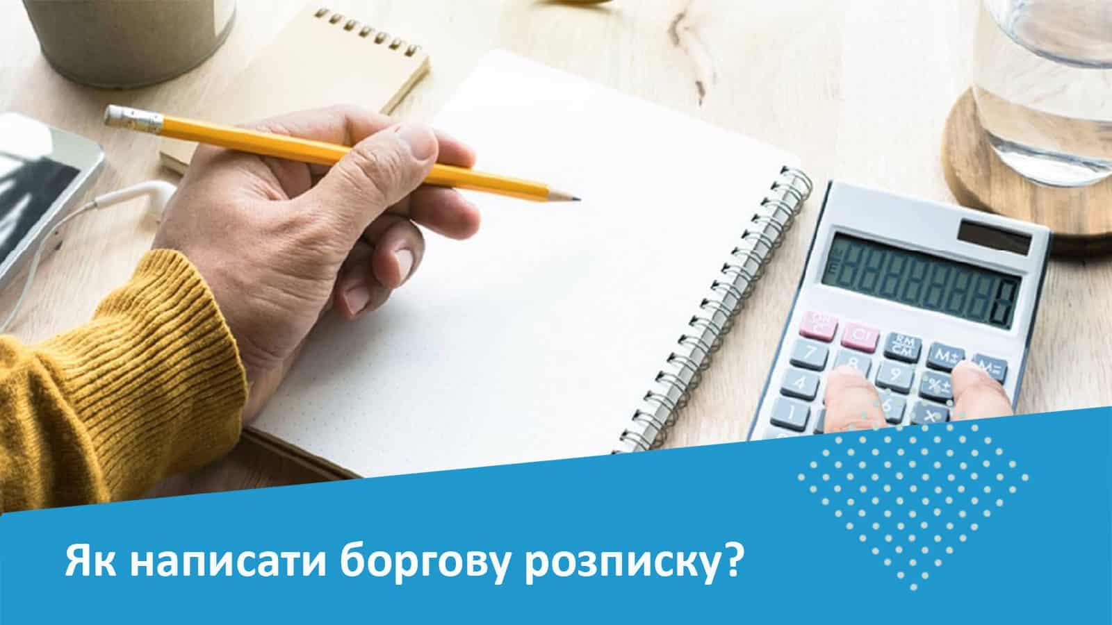 папір та олівець