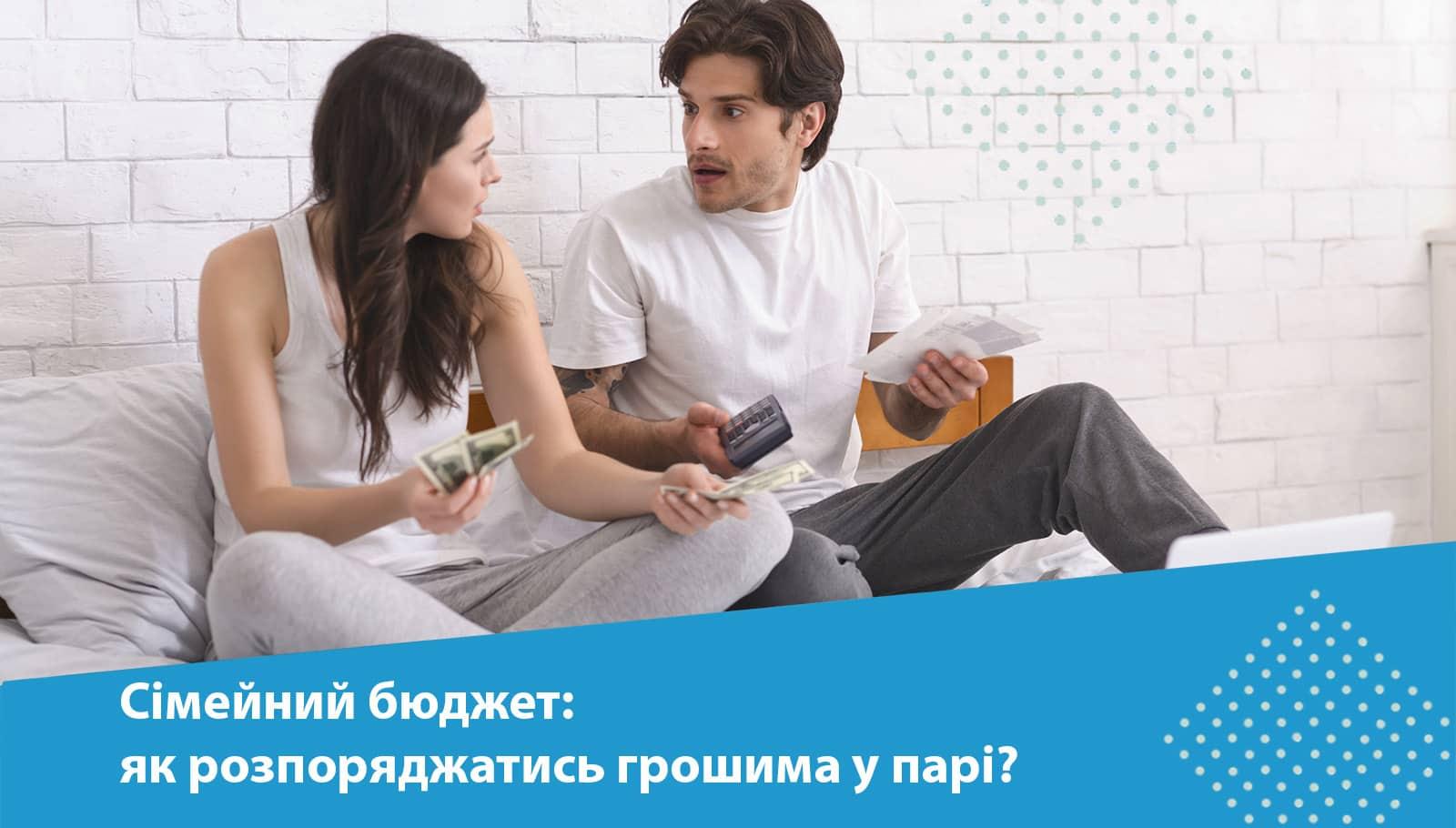 молода пара