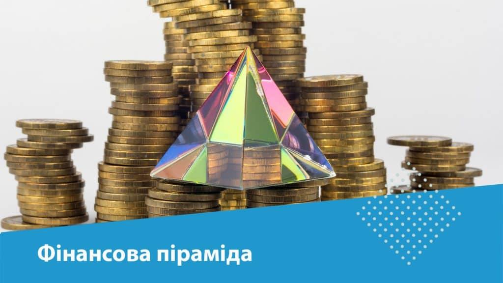 гроші та піраміда