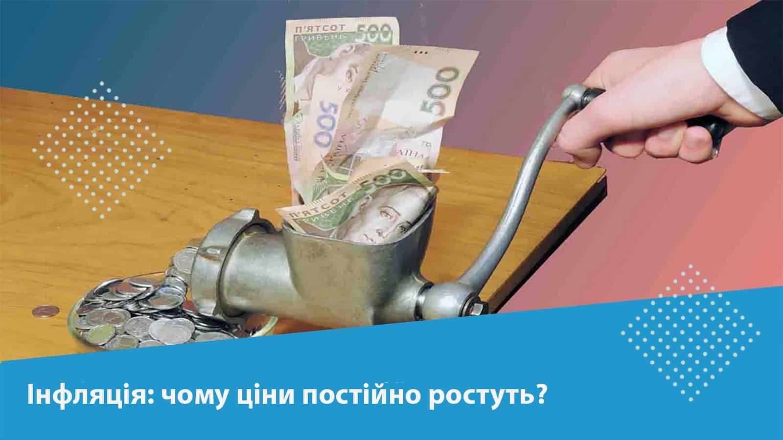 гроші у м1ясорубці