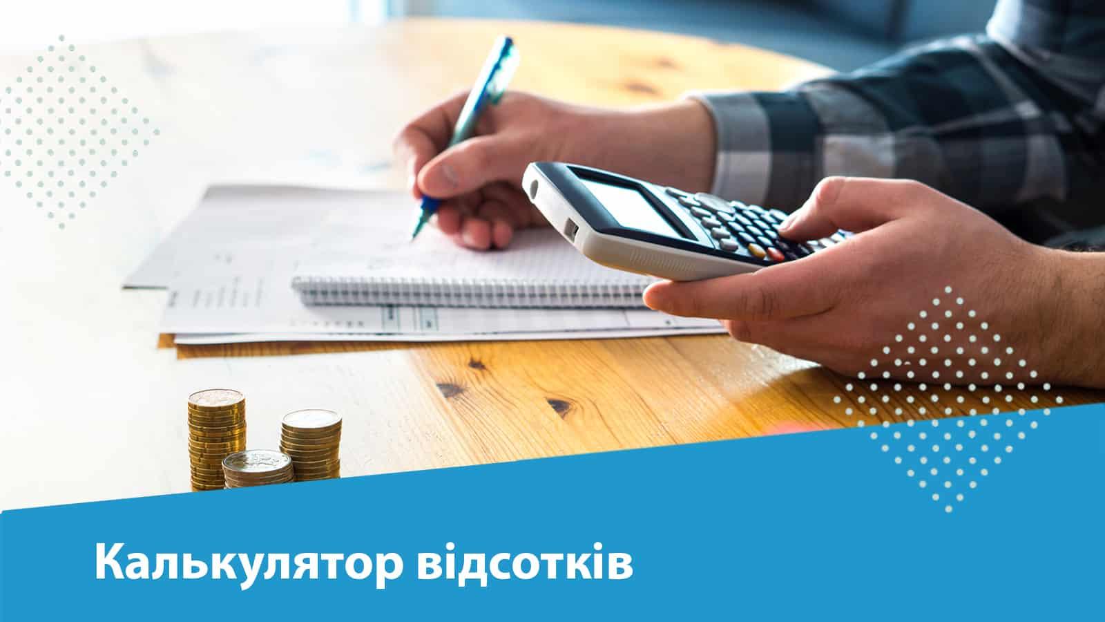 калькулятор і гроші