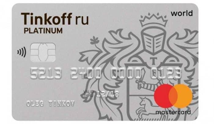 Tinkoff Platinum + подарки
