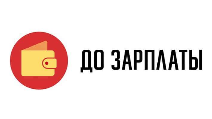 МФК «До зарплаты»