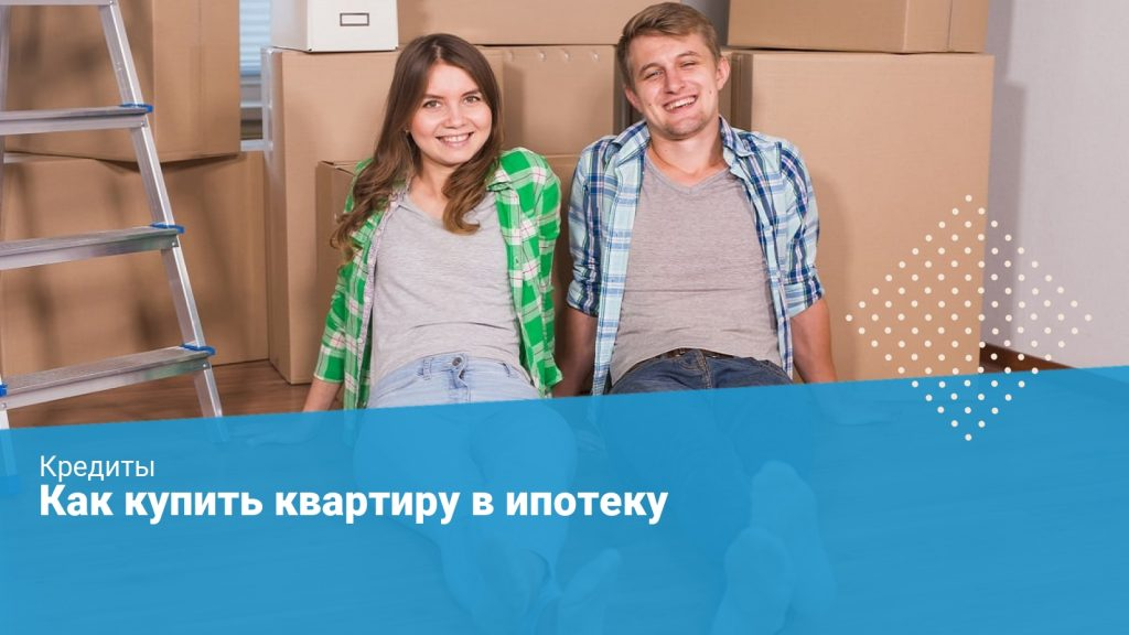 купить квартиру в ипотеку