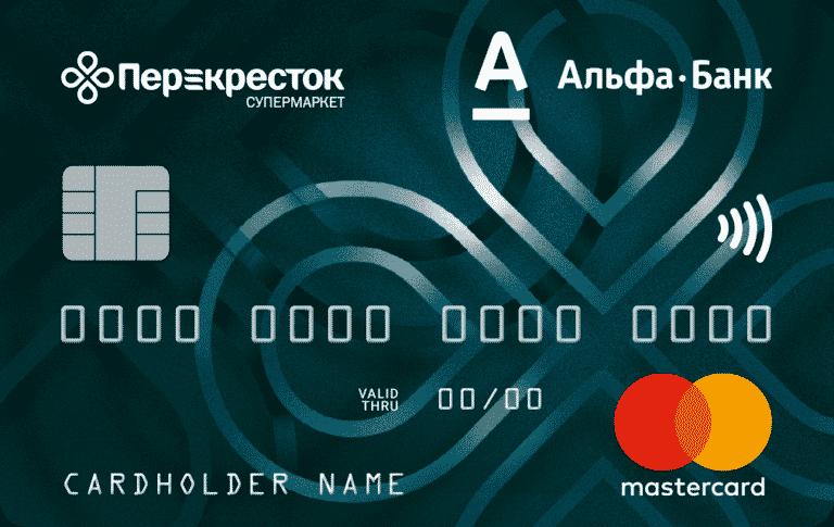 Кредитная карта Альфа банк Перекресток