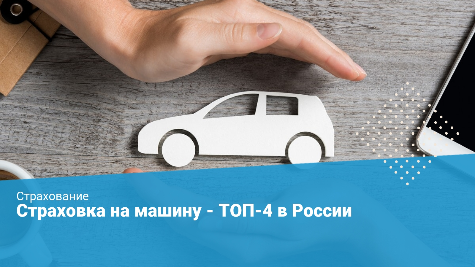 страховка на машину