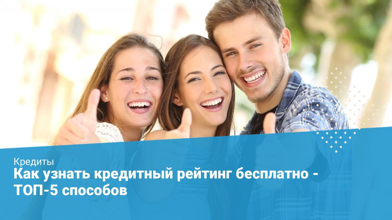 кредитный рейтинг бесплатно