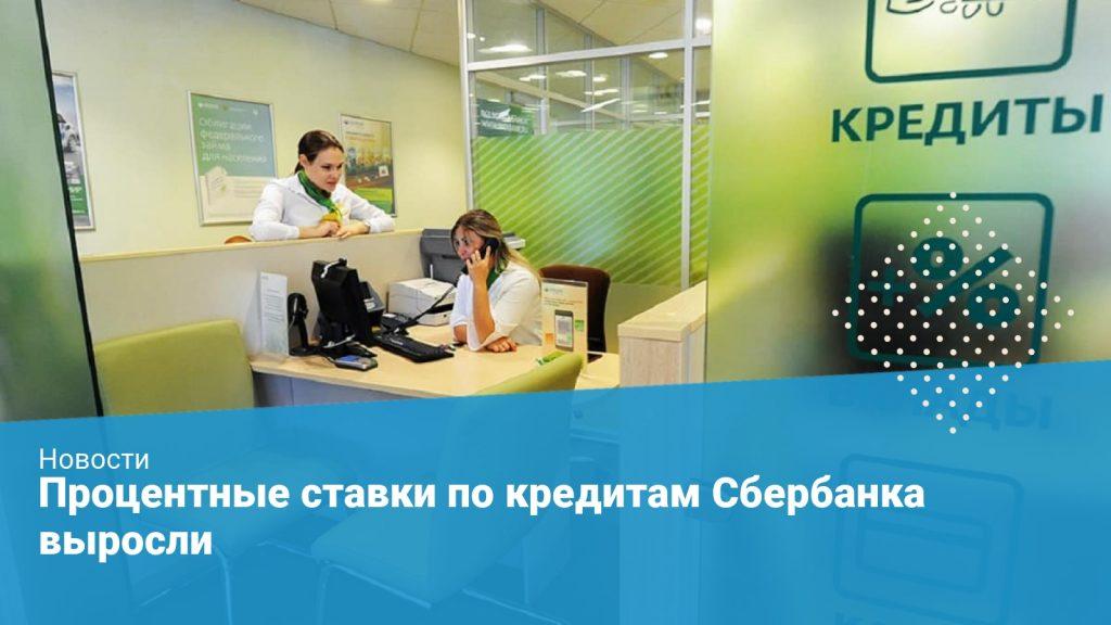 ставки по потребительским кредитам Сбербанк