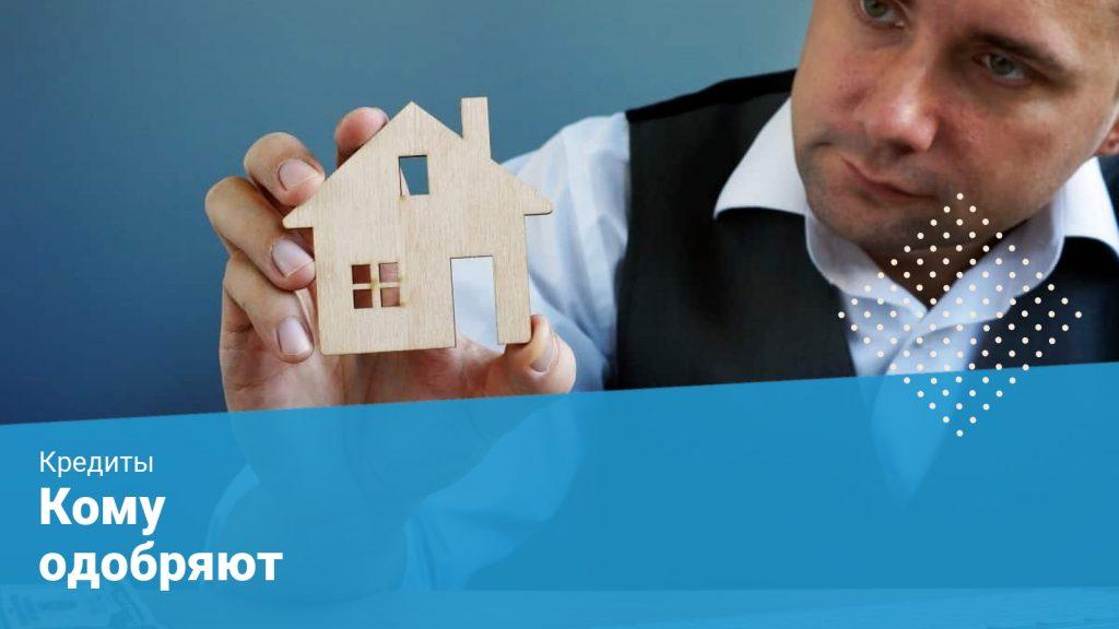 кому одобряют ипотеку