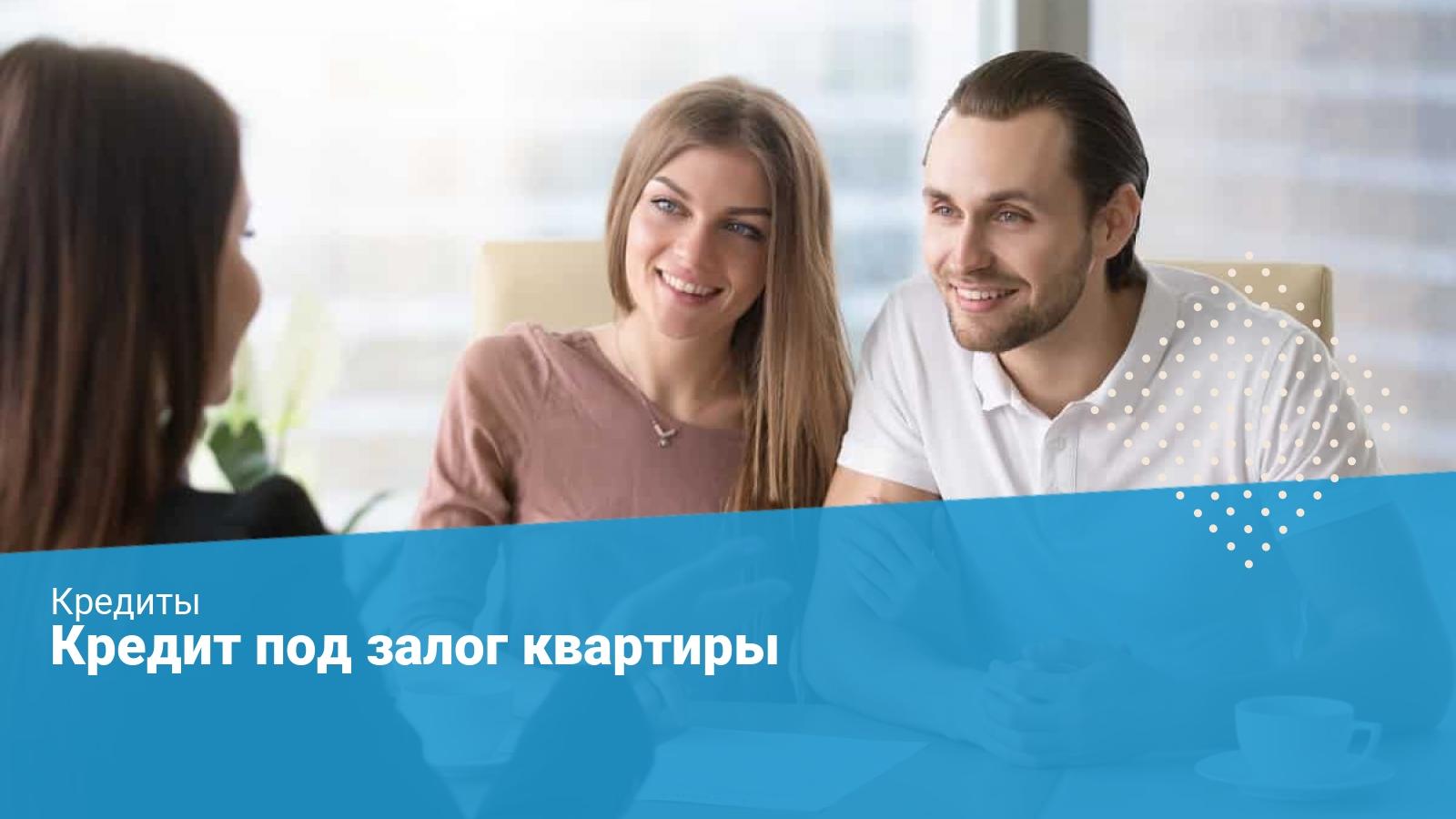 кредит под залог квартиры срочно