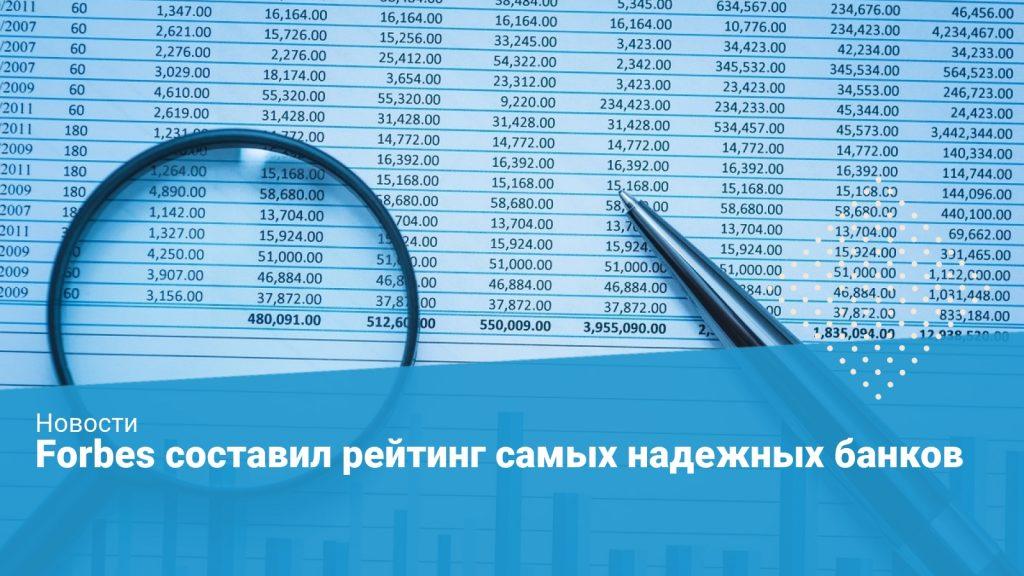 самые надежные банки 2019