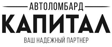 Автоломбард Капитал