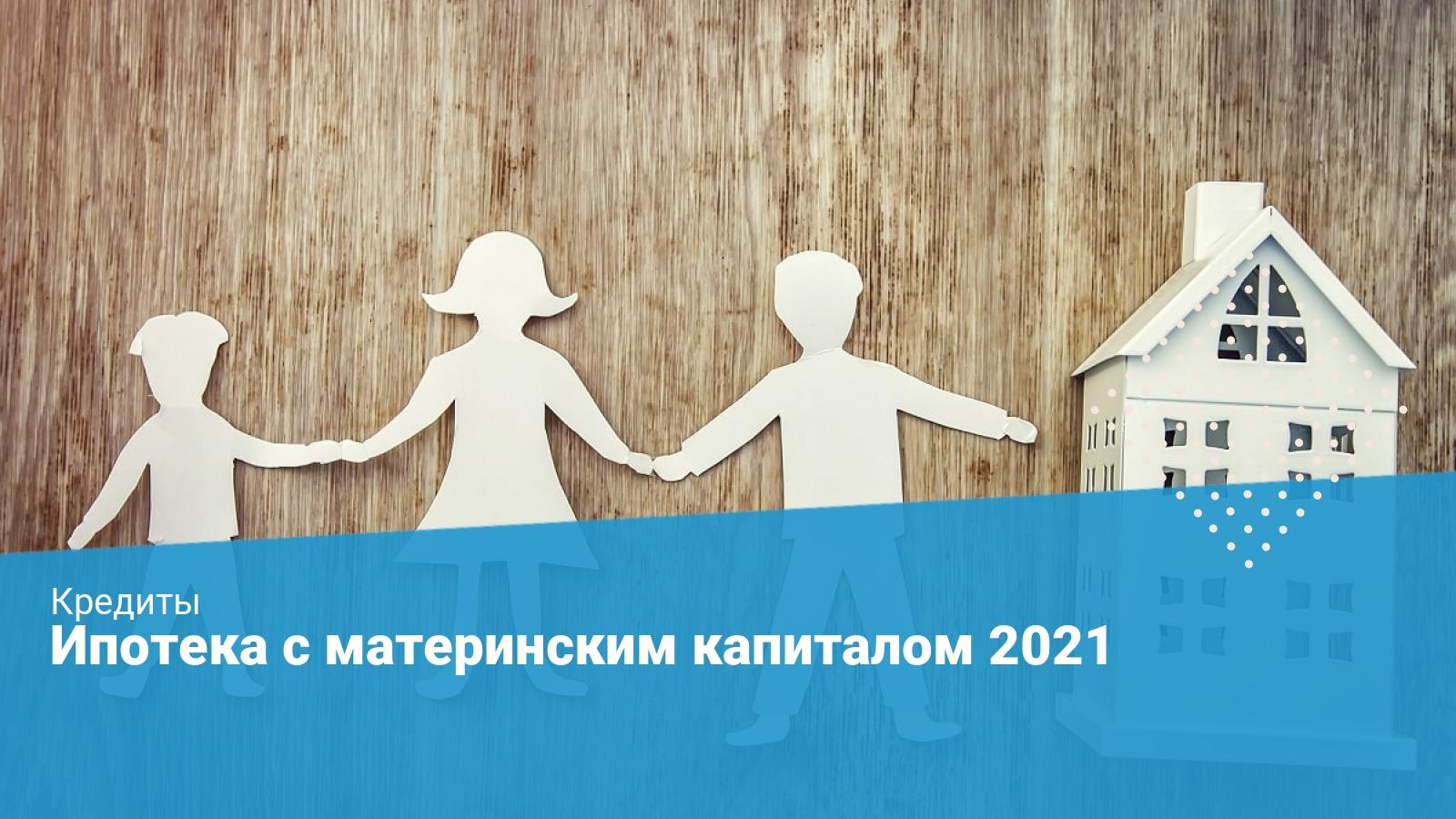 ипотека и материнский капитал 2019