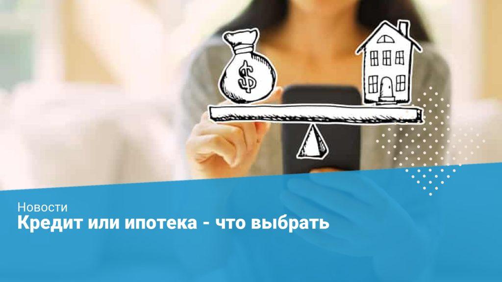 кредит или ипотека - что лучше