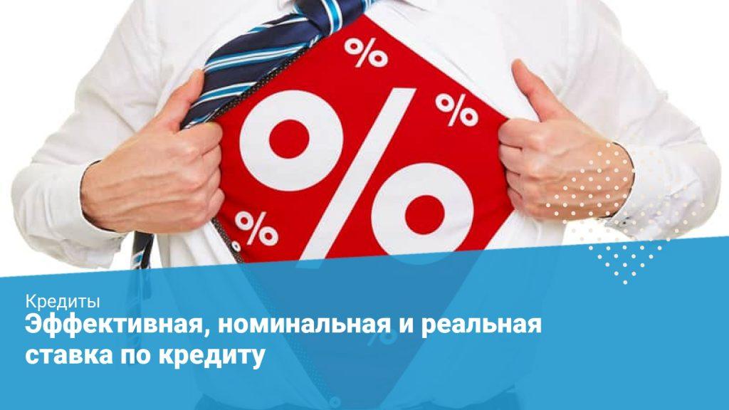 эффективная процентная ставка