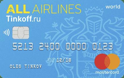 Тинькофф All Airlines + 3000 миль