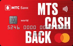 МТС Cash Back