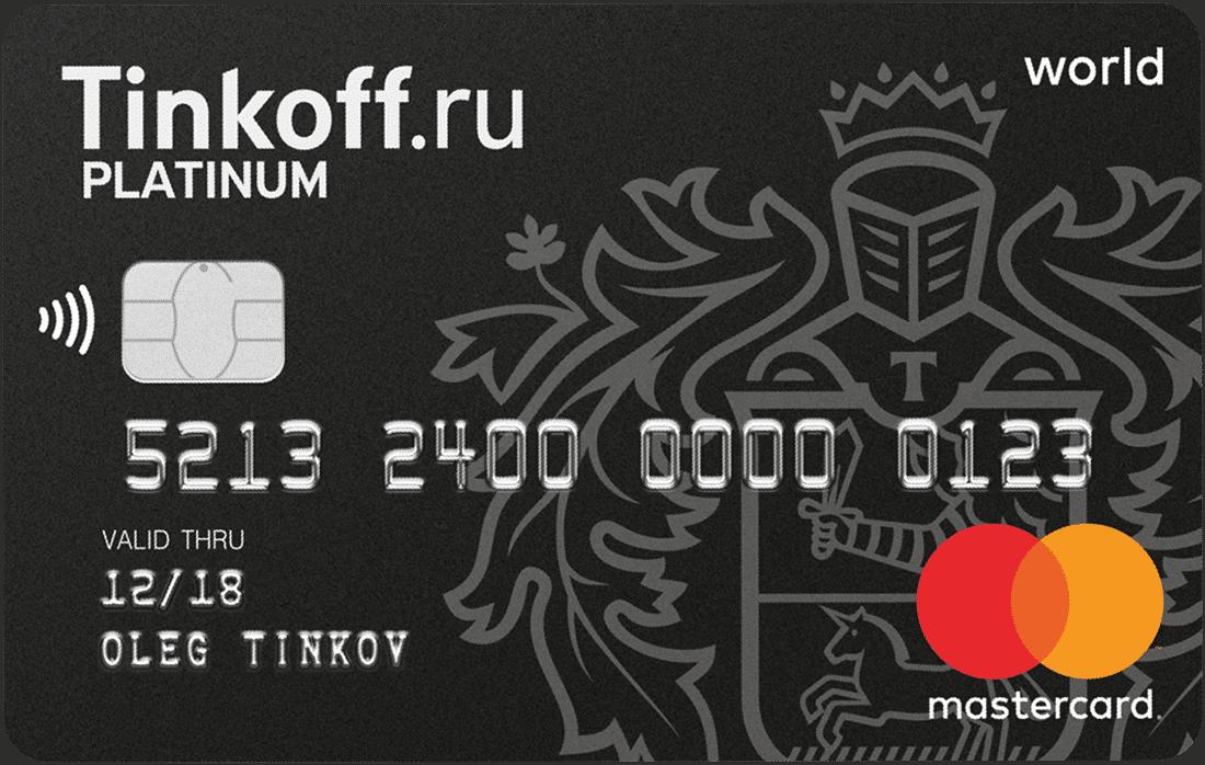 1000 рублей в подарок от Tinkoff