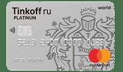 Тинькофф Platinum 0 р. на 12 месяцев