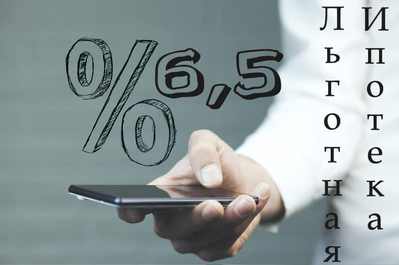 ипотека под 6 5 процентов