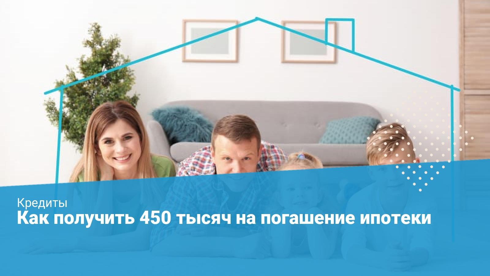 450 тысяч многодетным на погашение ипотеки