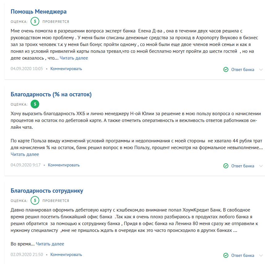 Отзывы о Хоум Кредит Банке