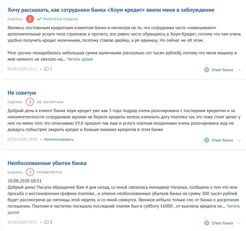 Отрицательные отзывы о Хоум Кредит Банке
