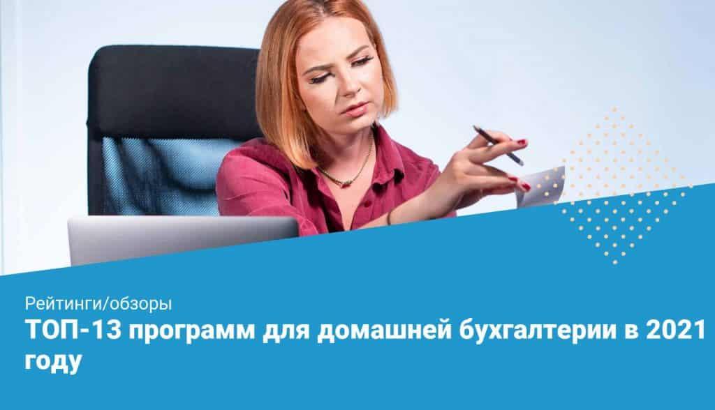 ТОП-13 программ для домашней бухгалтерии в 2021 году