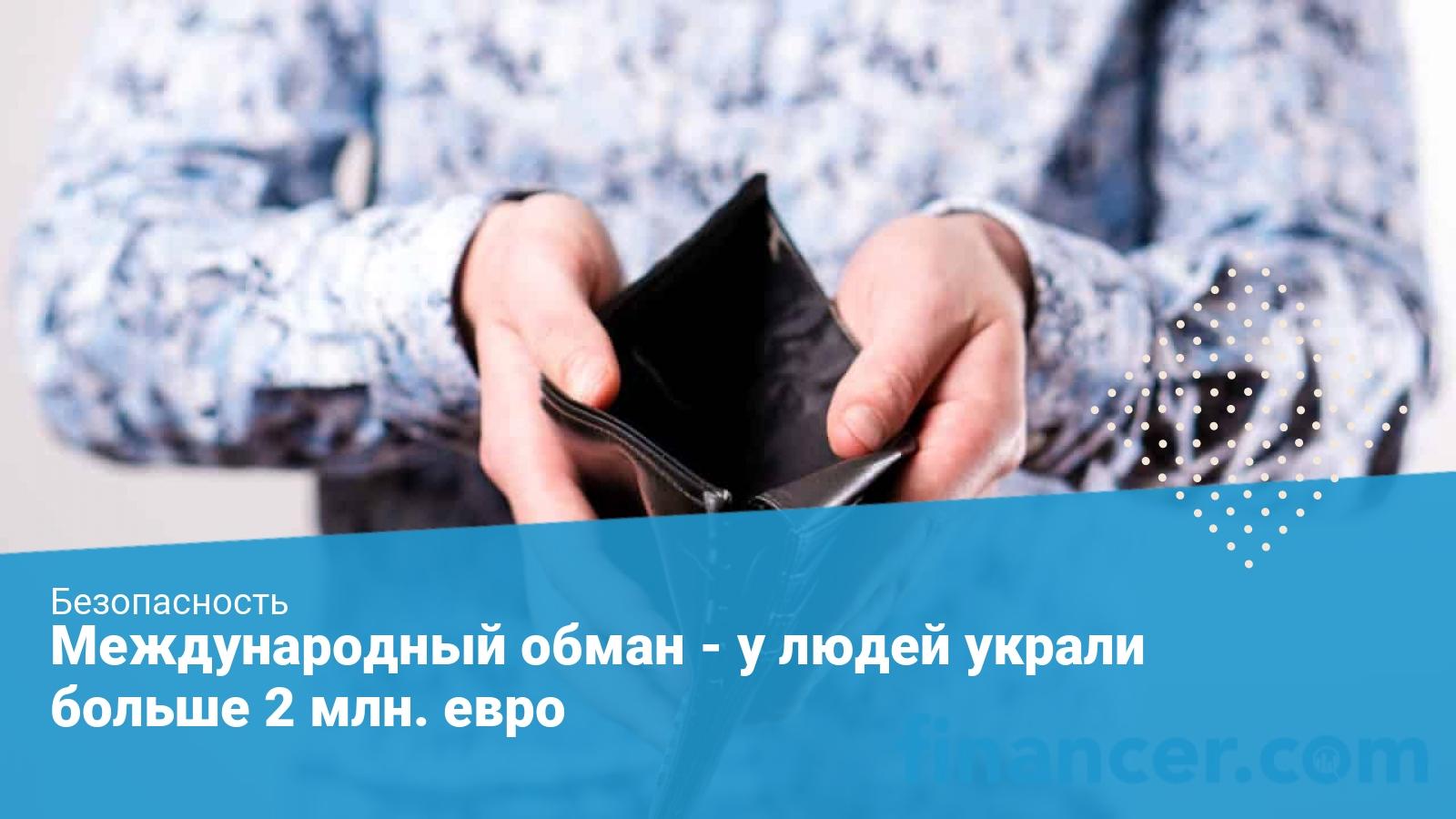 мошенничество с деньгами