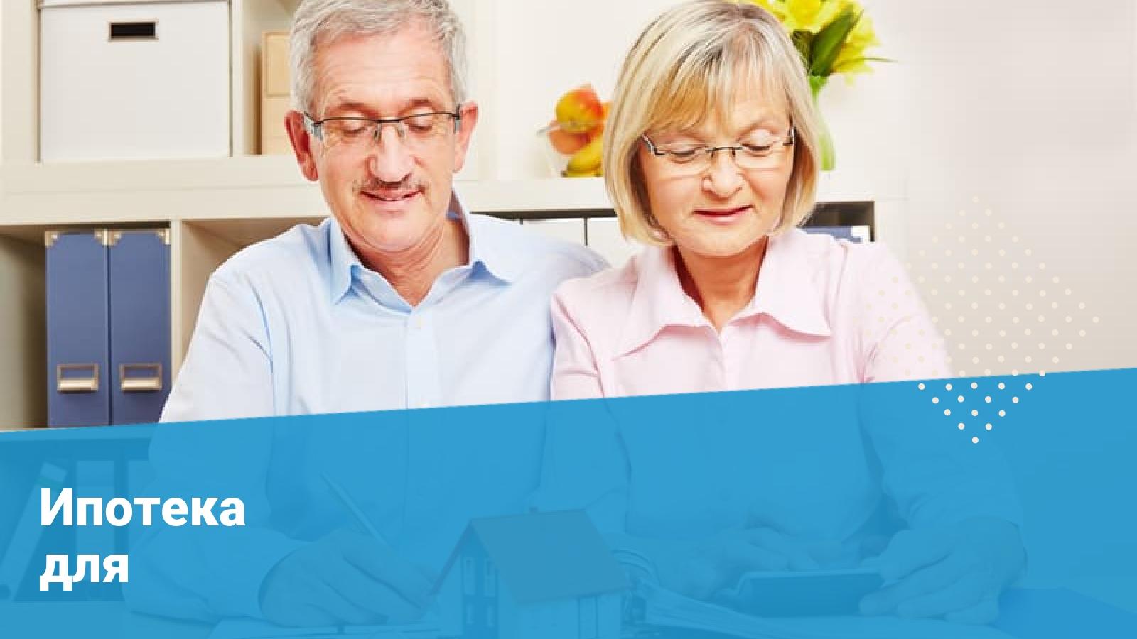 ипотека для пенсионеров